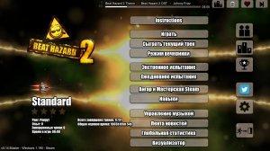 Beat Hazard 2 v1.15 - торрент