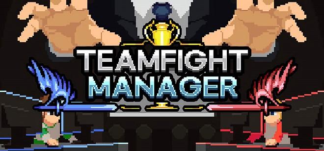 Teamfight Manager v1.1.0 - торрент